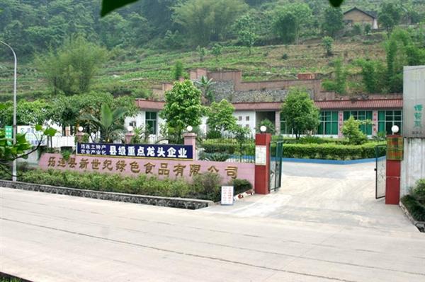 筠连县新世纪绿色食品有限公司